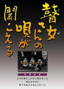 最後の高田瞽女の生活を記録した貴重な映像がDVD化
