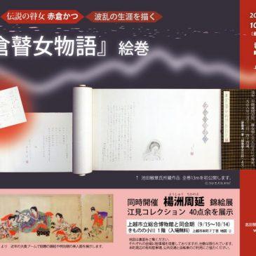 赤倉瞽女物語