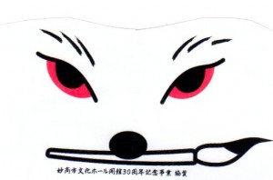 岡倉天心と白狐