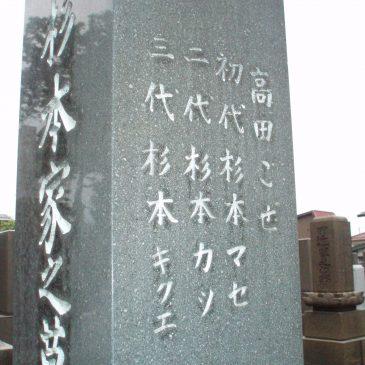 Spot No.6 善念寺