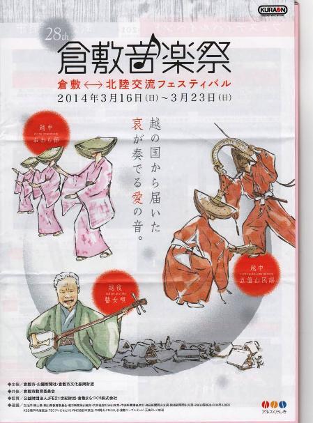 2014倉敷音楽祭で瞽女唄交流フェスティバル