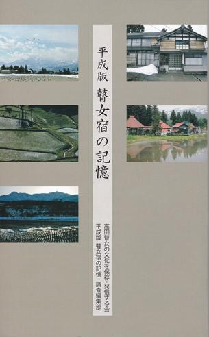 高田瞽女文化の調査記録「平成版 瞽女宿の記憶」が完成しました