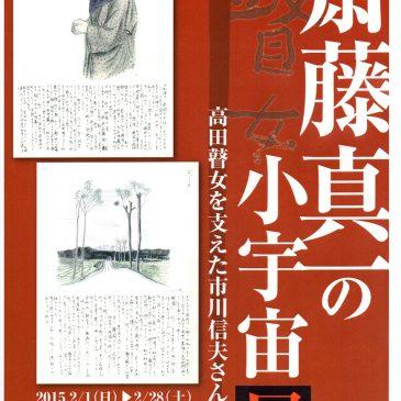 「斎藤真一の小宇宙」展
