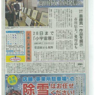 「斎藤真一の小宇宙」展が新聞で紹介されました。