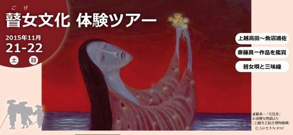 「瞽女文化 体験ツアー」晩秋の越後高田から斎藤真一作品を訊ねて、魚沼へ。