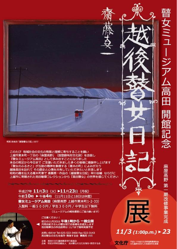瞽女ミュージアム開館記念 「越後瞽女日記」展