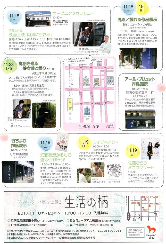 11/18(土)、19(日)見る・触れる作品展示   アールブリュット展in上越3
