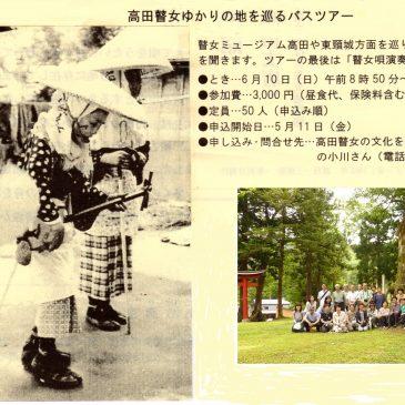平成30年6月10日(日) 高田瞽女ゆかりの地を巡るバスツアー