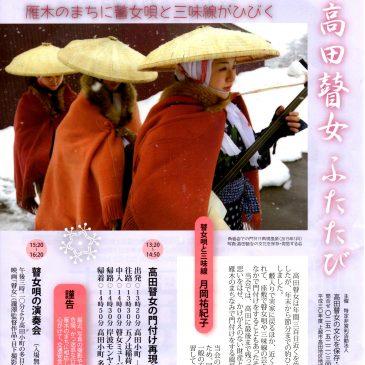 平成31年2月10日(日) 瞽女の門付け再現と瞽女唄演奏会