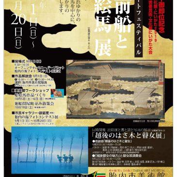 イベントのお知らせ 北前船と船絵馬展