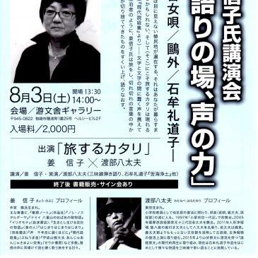 イベントのお知らせ 姜信子氏(きょう・のぶこ)講演会