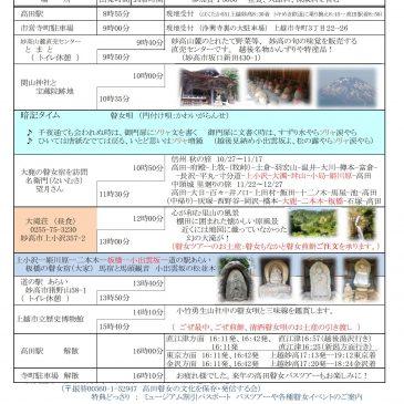 第11回高田瞽女ゆかりの地を巡るバスツアー 令和元年6月16日
