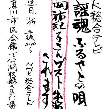 NHK総合「民謡魂」で高田瞽女が紹介されます