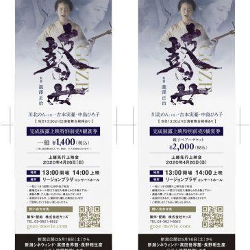 映画「瞽女-GOZE-」先行上映会のお知らせ