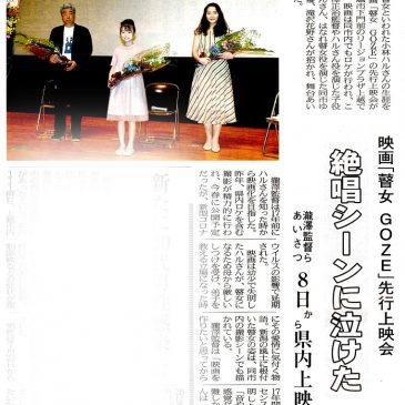 映画「瞽女-GOZE-」上映のお知らせ