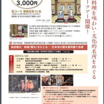 地産・食感・体験モニターツアー「高田瞽女/映画「瞽女」をたどる…日本初の瞽女資料館で体感」