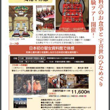 百年料亭でのお食事と高田瞽女の文化を体感するツアーのご案内
