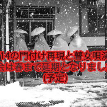 「高田瞽女の門付け再現と瞽女唄演奏会」延期のお知らせ