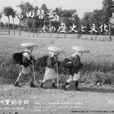 高田瞽女展のお知らせ