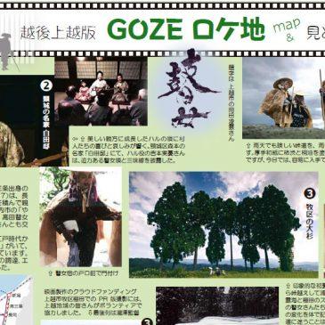 映画「瞽女-GOZE-」ロケ地マップができました!